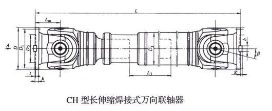 CH型长伸缩焊接式万向betway88必威app